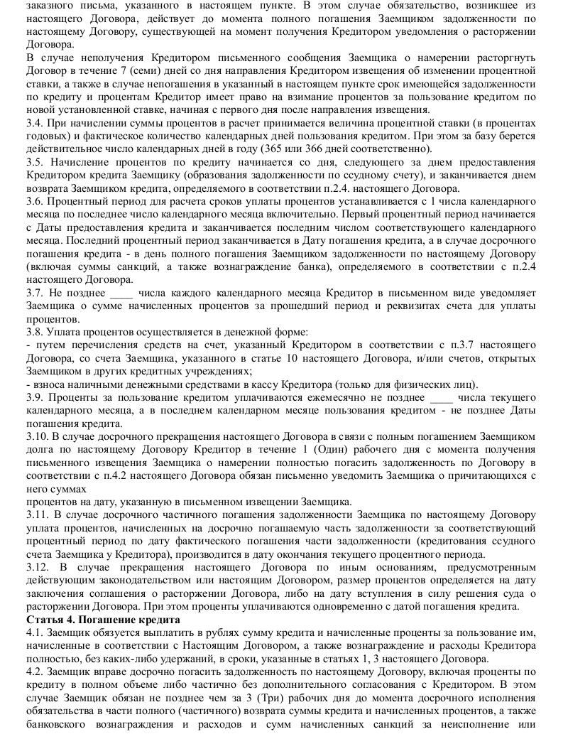 образец договор поставки грунта