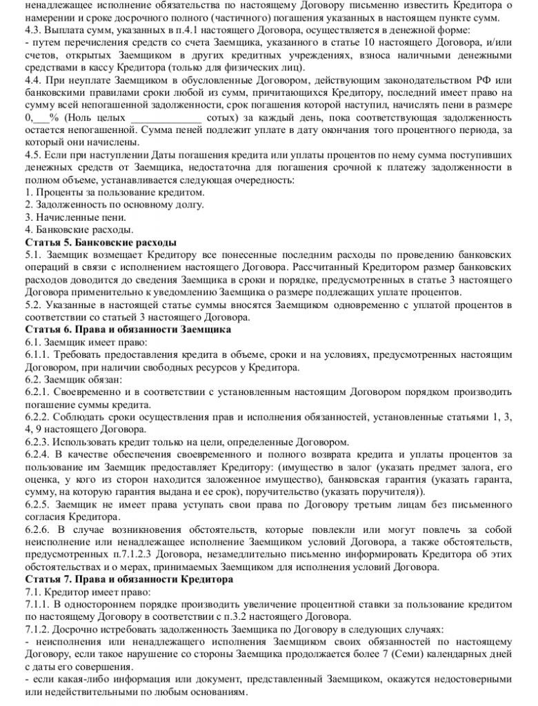 Образец кредитного договора  _003