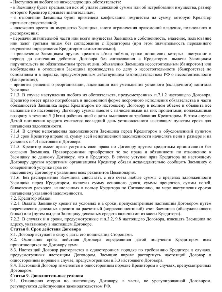 Образец кредитного договора  _004