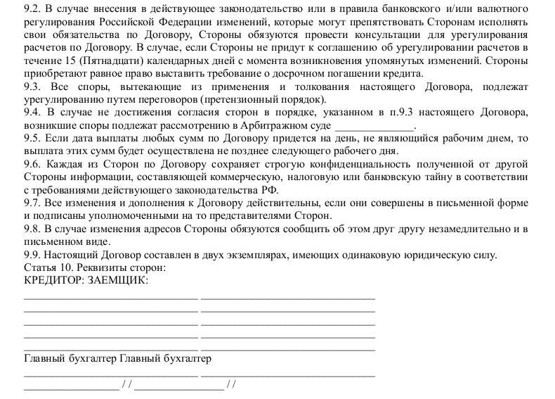 Образец кредитного договора  _005