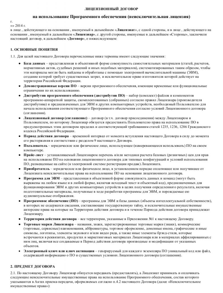 Образец лицензионного договора о передаче прав на использование программного обеспечения _001
