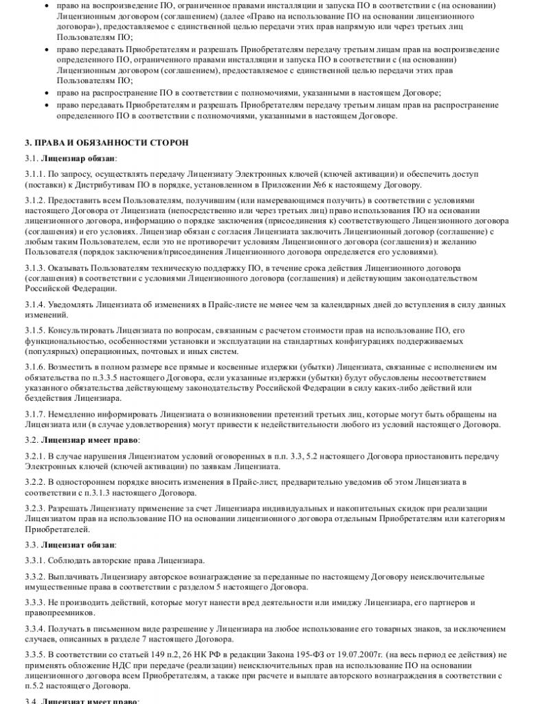 Образец лицензионного договора о передаче прав на использование программного обеспечения _002