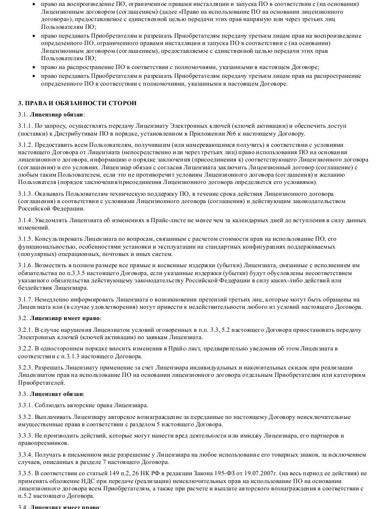 Договор на использование фото