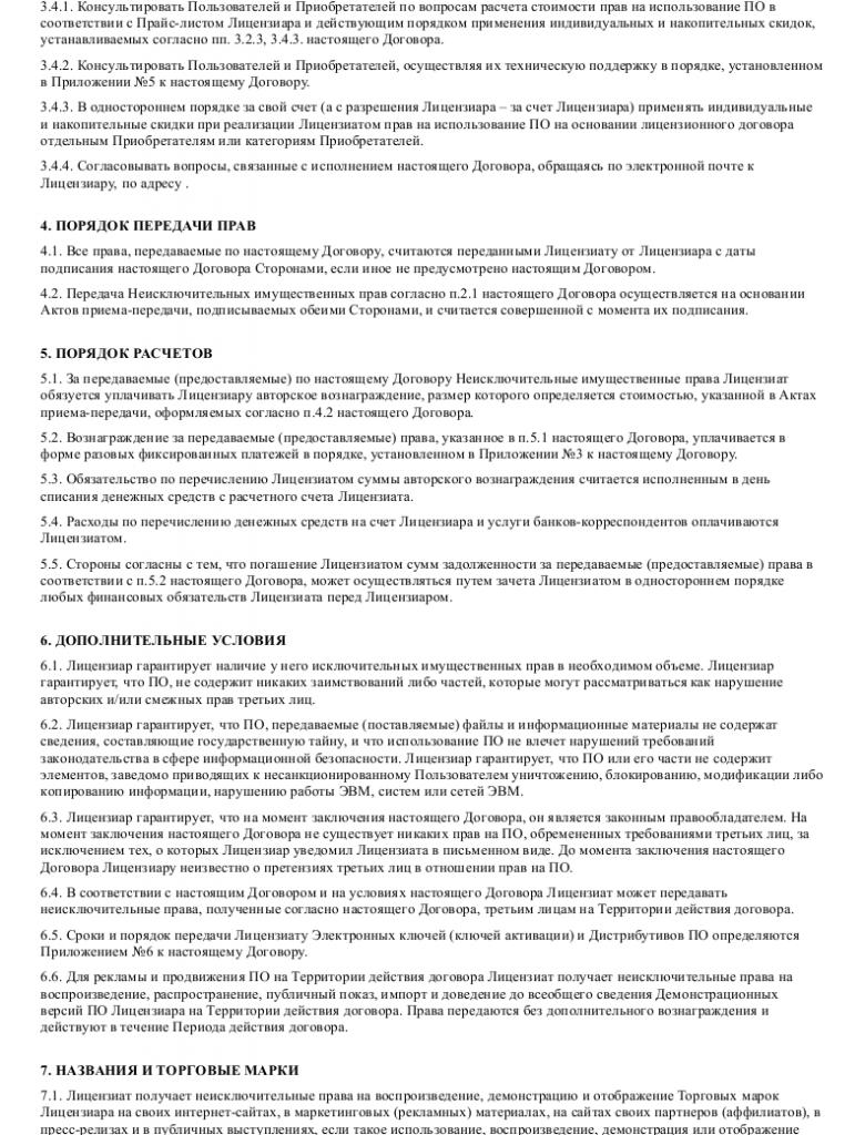 Образец лицензионного договора о передаче прав на использование программного обеспечения _003
