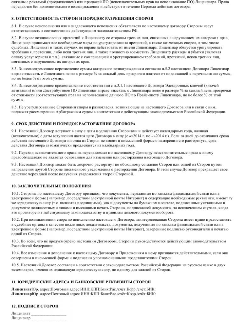Образец лицензионного договора о передаче прав на использование программного обеспечения _004