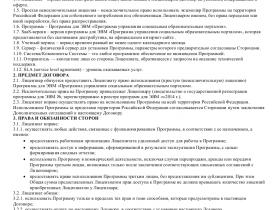 Образец лицензионного договора о передаче прав простой (неисключительной) лицензии _001