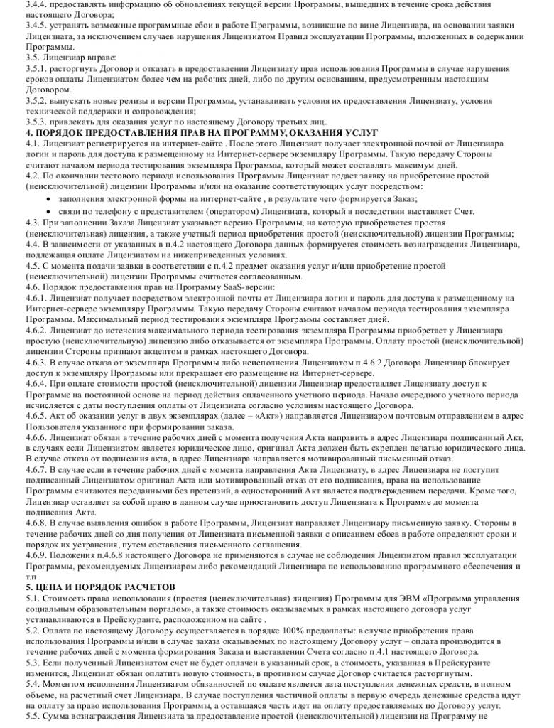 Образец лицензионного договора о передаче прав простой (неисключительной) лицензии _002
