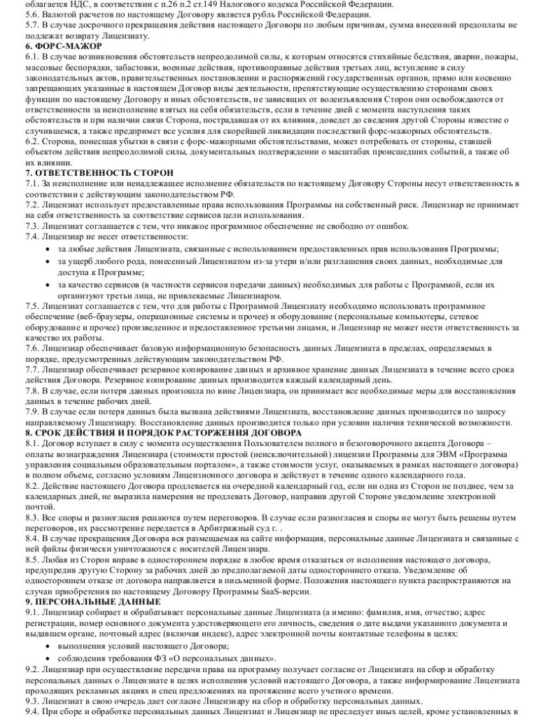 Образец лицензионного договора о передаче прав простой (неисключительной) лицензии _003