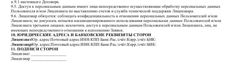 Образец лицензионного договора о передаче прав простой (неисключительной) лицензии _004