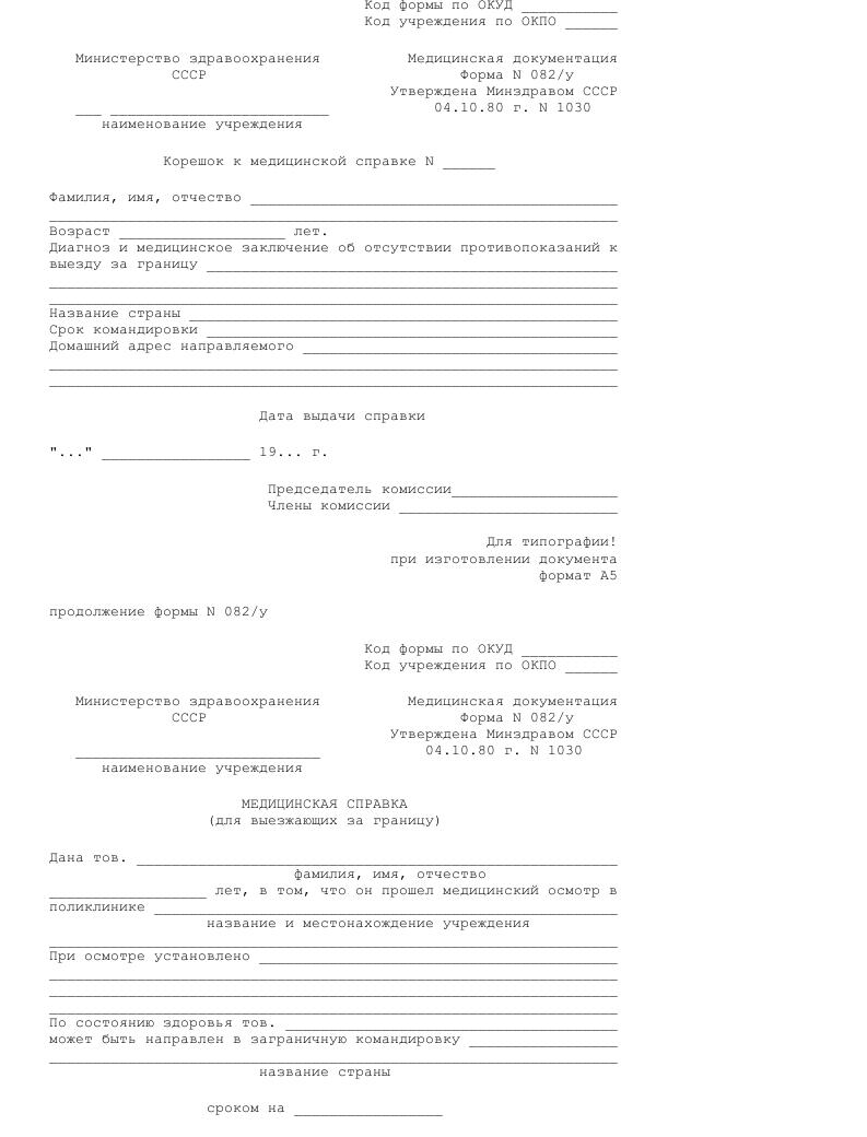 копировать бланк образец резюме