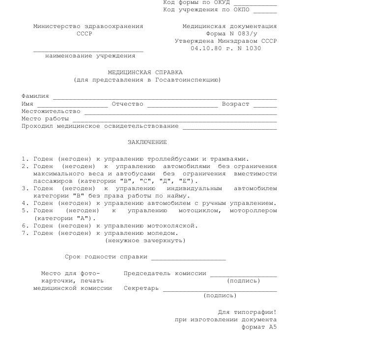 Скачать медицинская справка 83/у больничный лист по поводу хронической анальной трещины