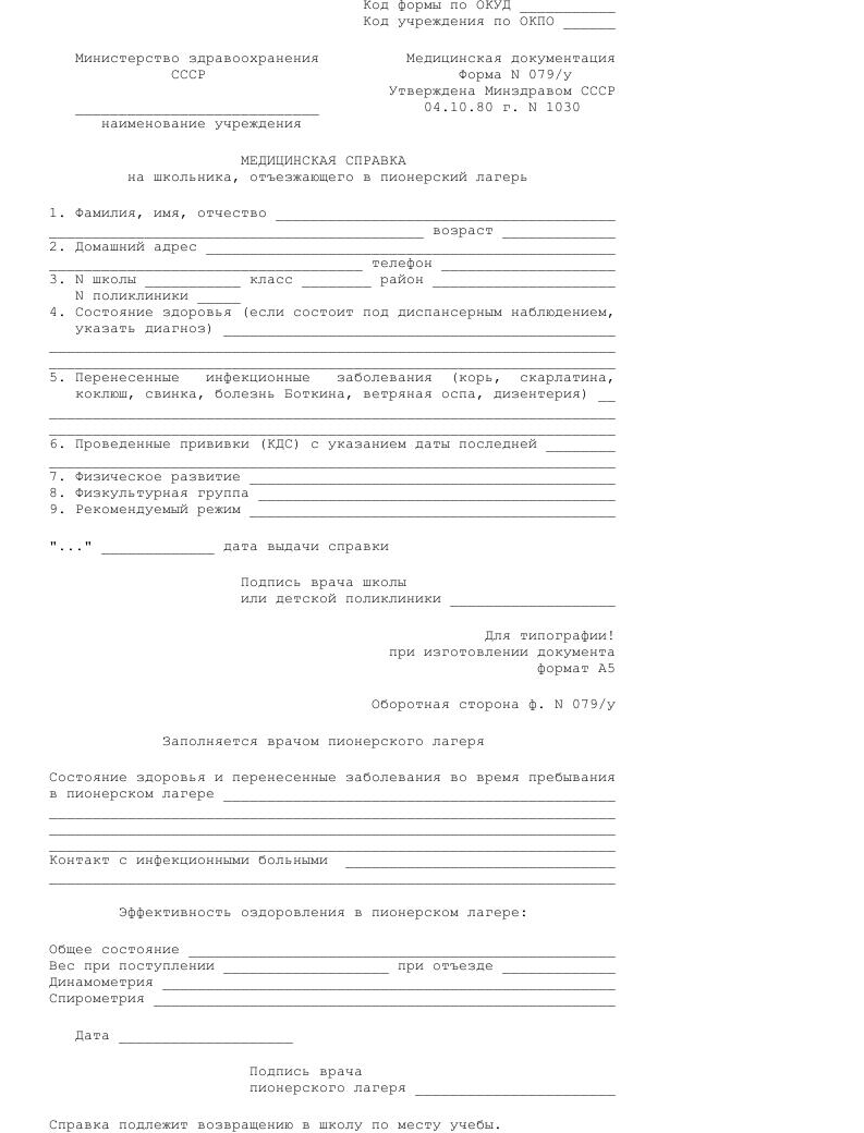 Скачать медицинская справка бланк медицинская справка ф 086-у 2015 года