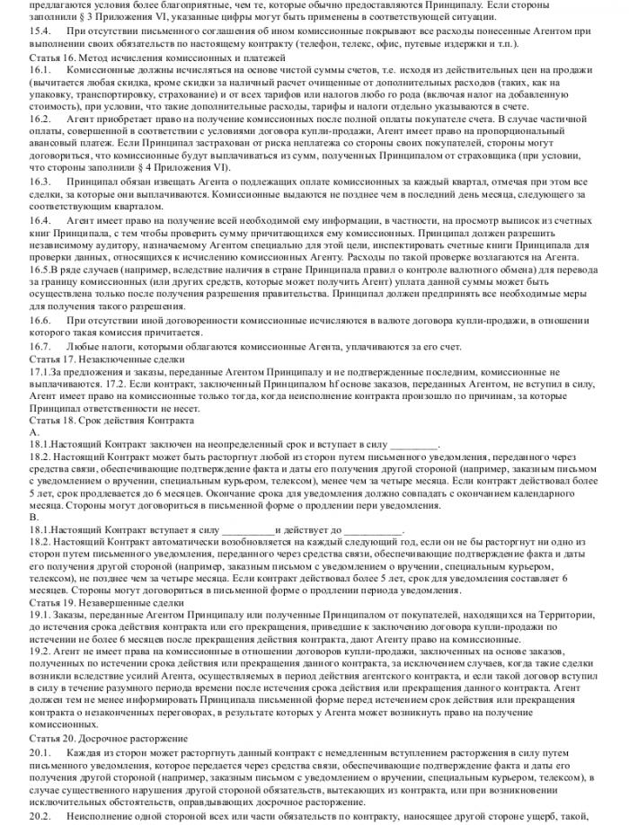 Образец международного агентского договора _003