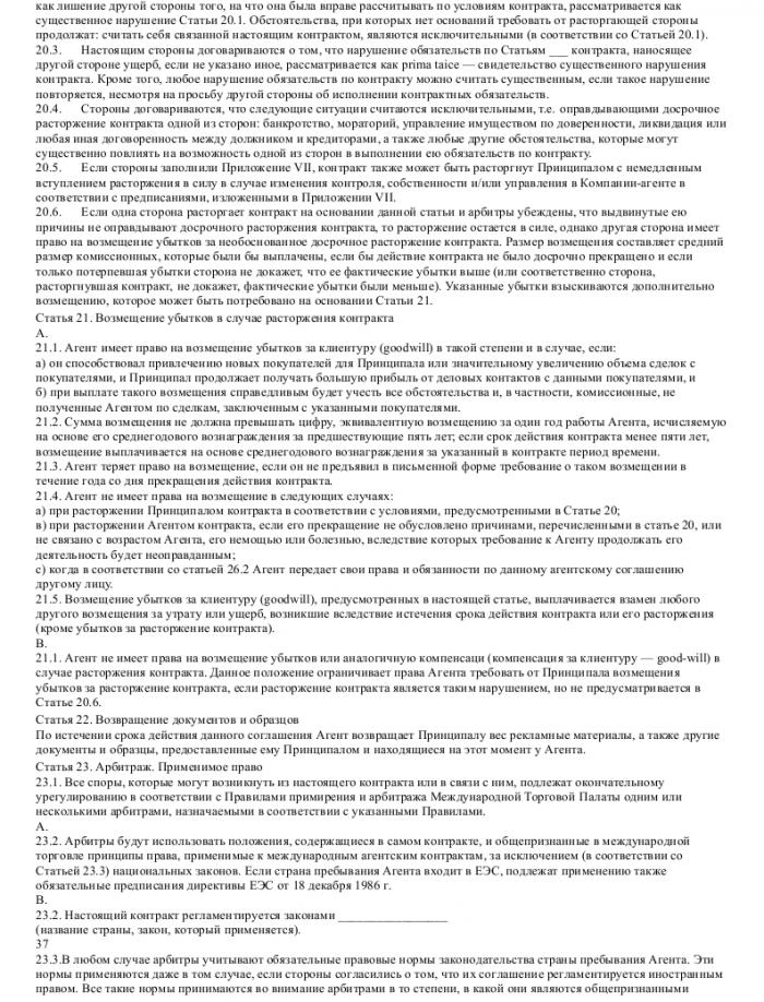 Образец международного агентского договора _004