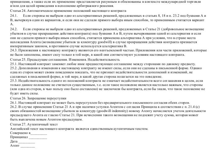 Образец международного агентского договора _005