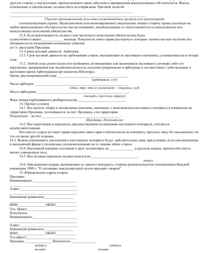 Образец международного договора купли-продажи  _005