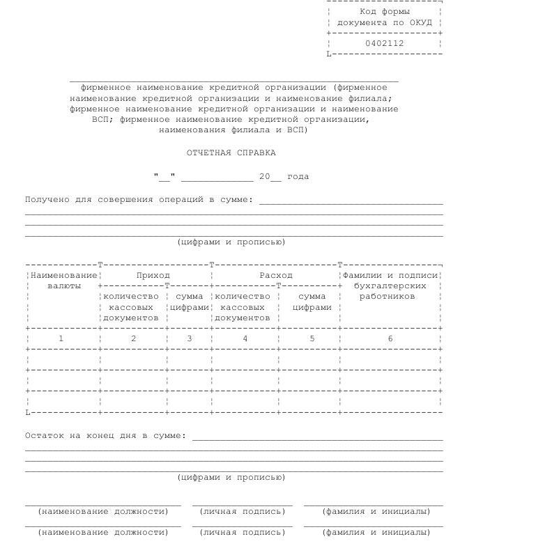 Образец отчетной справки кассового работника кредитной организации на основании кассовых документов