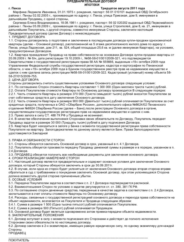Образец предварительного договора ипотеки_001