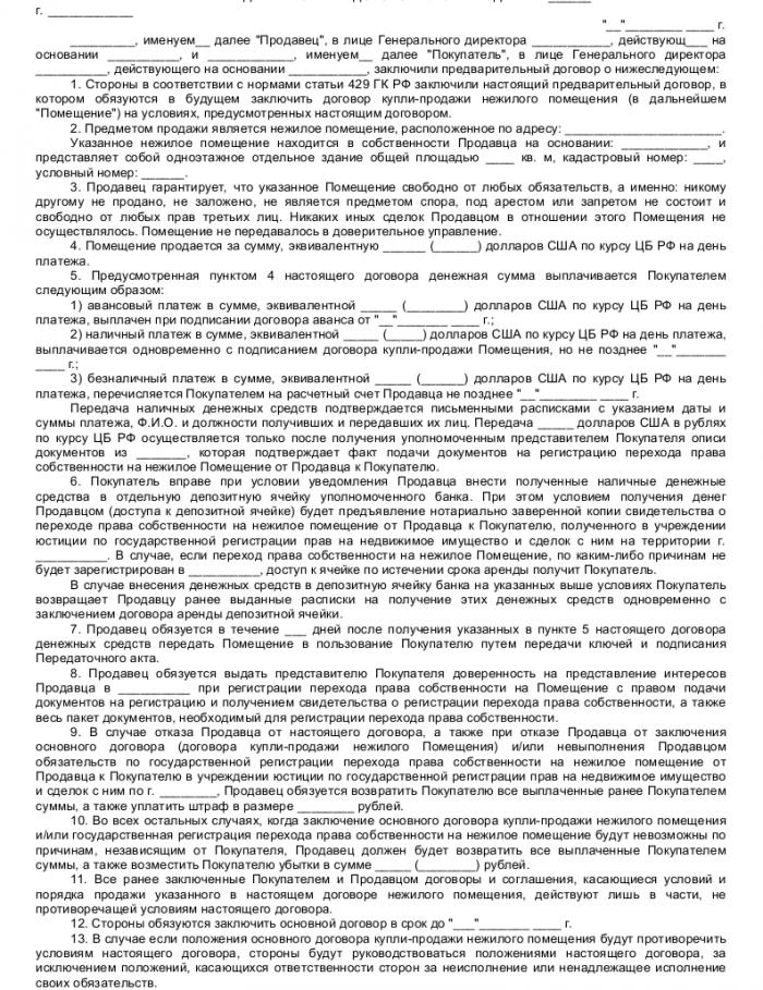 Образец предварительного договора купли-продажи  _001