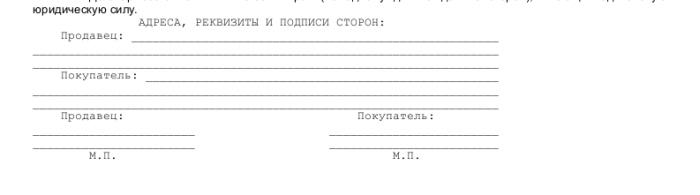 Образец предварительного договора купли-продажи  _002