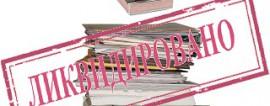 Образец протокола о ликвидации фирмы