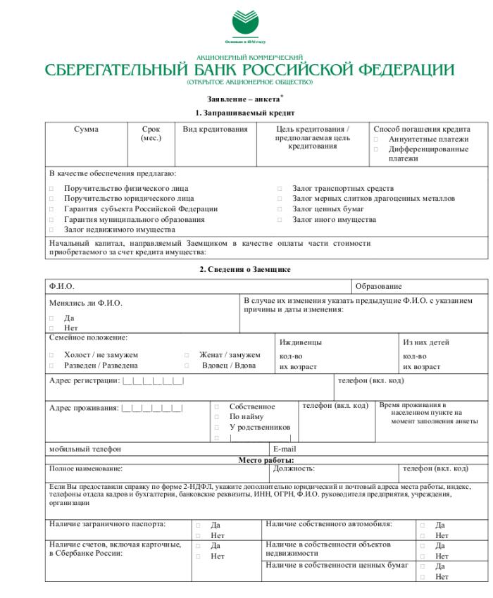 сбербанк пакет документов для ипотеки