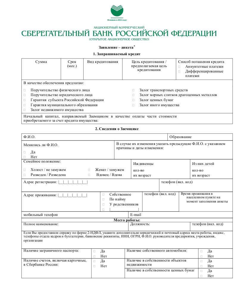 Скачать заявление р14001 новая форма - 3f