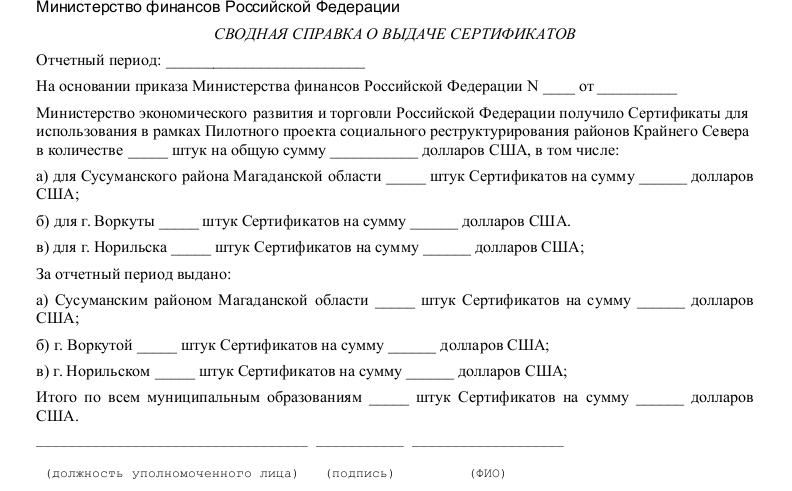 Образец сводной справки о выдаче сертификатов о предоставлении безвозмездной субсидии