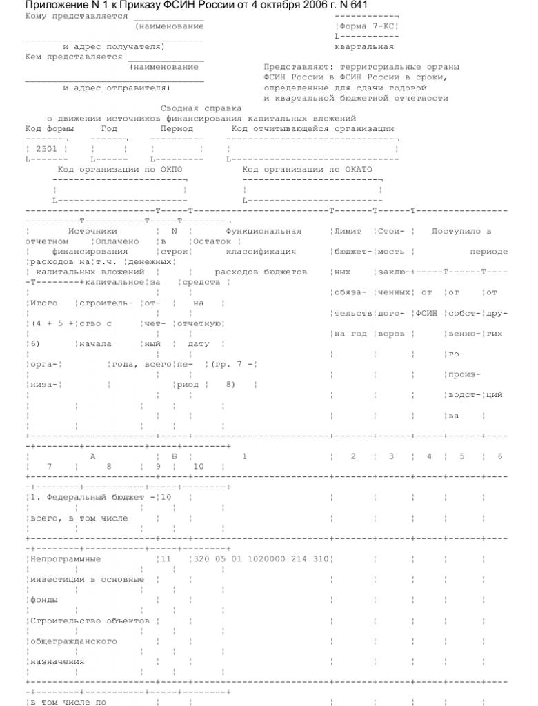 Образец сводной справки о движении источников финансирования капитальных вложений. Форма N 7-КС _001