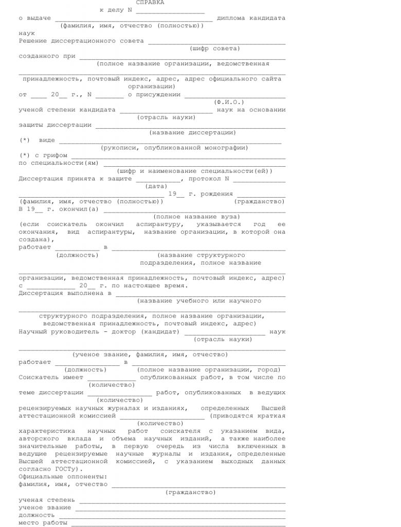 Образец справки к делу о выдаче диплома кандидата наук _001