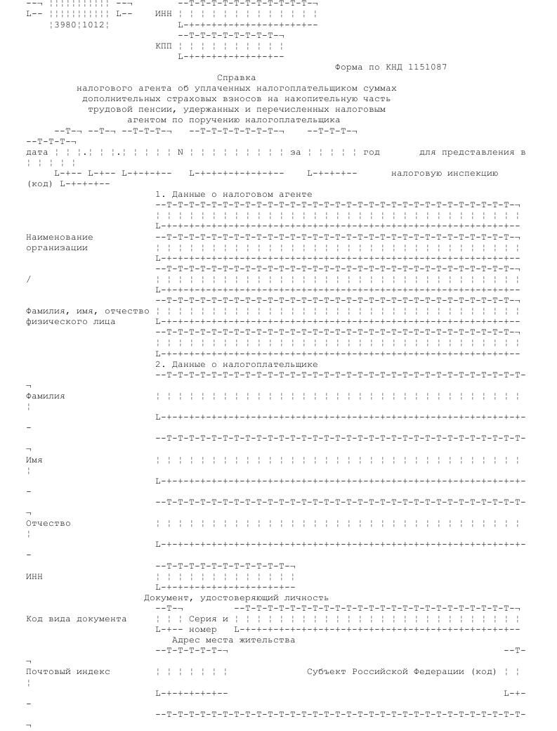 Образец справки налогового агента об уплаченных налогоплательщиком суммах дополнительных страховых взносов _001