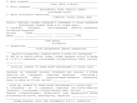 Образец справки на получение дипломатического, служебного паспорта _001