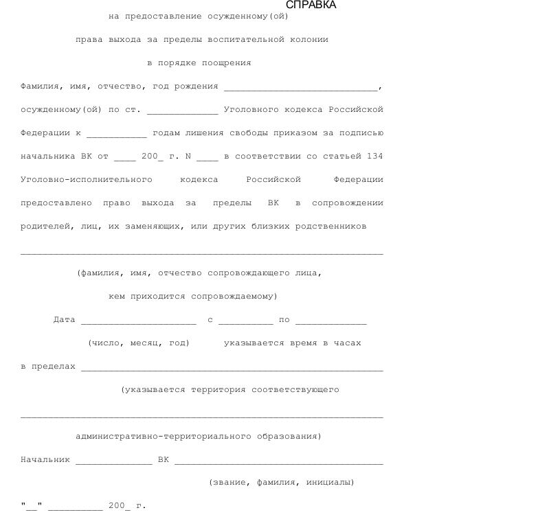 Образец справки на предоставление осужденному(ой) права выхода за пределы воспитательной колонии в порядке поощрения
