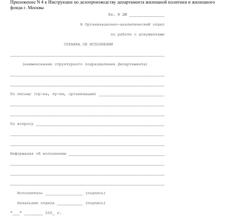Образец справки об исполнении документа в структурном подразделении Департамента жилищной политики и жилищного фонда