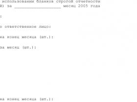 Образец справки об использовании бланков строгой отчетности (лицензий)