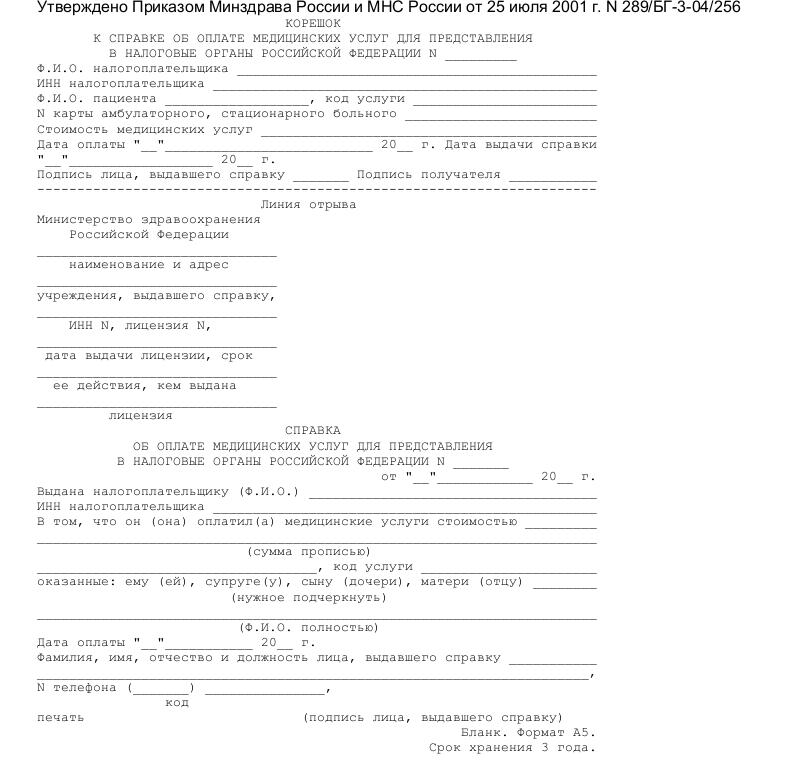 Документы для заявления