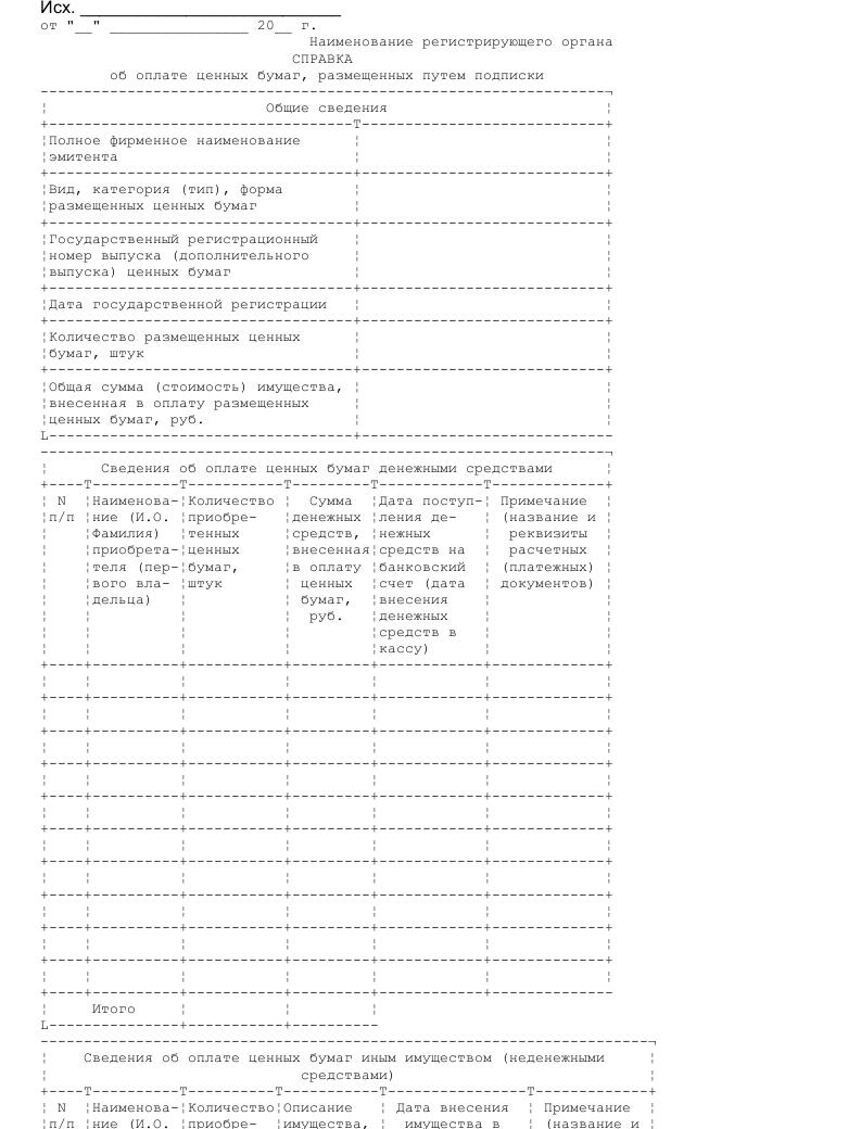 Образец справки об оплате ценных бумаг, размещенных путем подписки _001