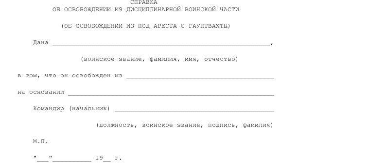 Образец справки об освобождении из дисциплинарной воинской части (об освобождении из под ареста с гауптвахты)