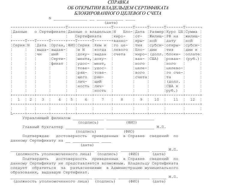 Образец справки об открытии владельцем сертификата блокированного целевого счета
