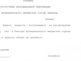 Образец справки об отсутствии запрашиваемой информации в реестре муниципального имущества