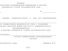 Образец справки об отсутствии запрашиваемой информации в реестре резидентов особой экономической зоны