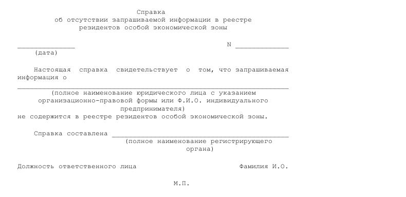 выписка из реестра акционеров образец