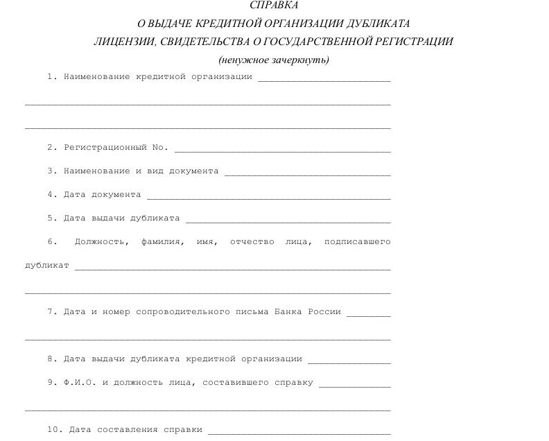 Образец справки о выдаче кредитной организации дубликата лицензии, свидетельства о государственной регистрации