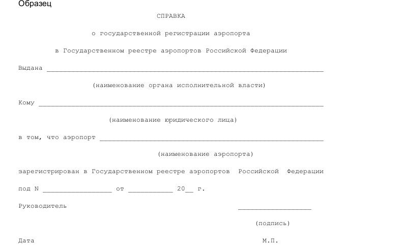 Образец справки о государственной регистрации аэропорта в Государственном реестре аэропортов Российской Федерации