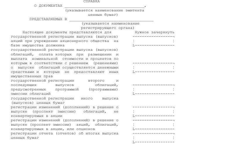 Образец справки о документах, представляемых для государственной регистрации выпусков ценных бумаг
