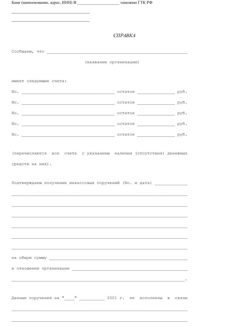 Запрос от пристава в банк о наличии счетов образец заявлением о снятии ареста со зарплатного счета судебному приставу