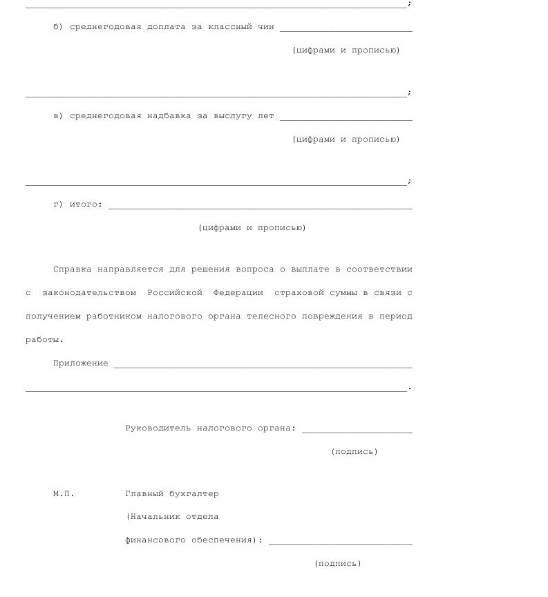 Образец справки о получении телесного повреждения в период работы для выплаты страховой суммы _002