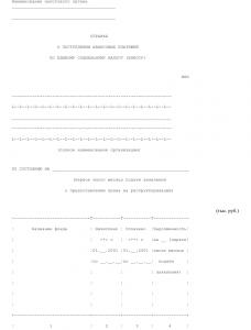 Образец справки о поступлении авансовых платежей по единому социальному налогу (взносу) _001