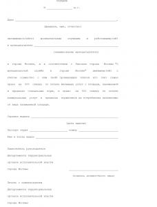 Образец справки о праве на льготы по оплате жилищных и коммунальных услуг для служащих муниципалитета
