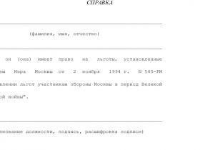 Образец справки о праве на льготы участнику обороны города Москвы